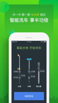 河马洗车V1.5.5 安卓版_52z.com