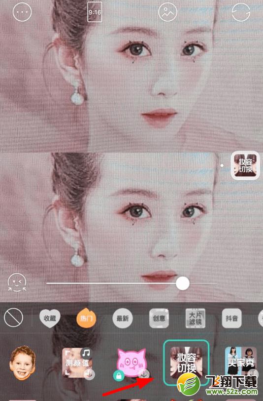抖音app小恶魔眼妆特效设置方法教程_www.feifeishijie.cn