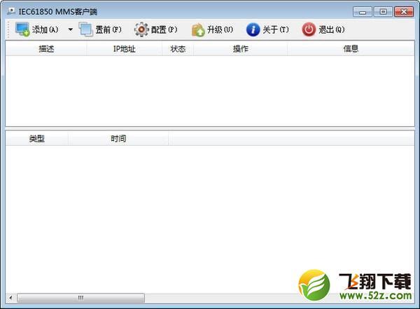 IEC61850 MMS客户端V1.0.2 官方版_52z.com