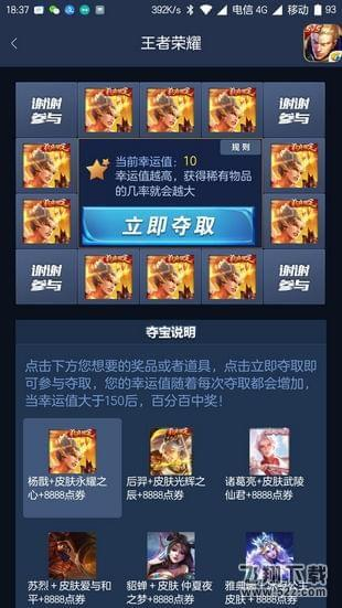 68t.qw免费领王者人物V1.0 安卓版_52z.com
