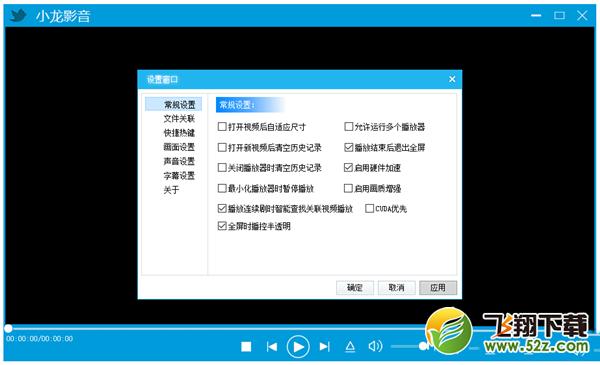 小龙影音播放器V0.9.3 最新版_52z.com