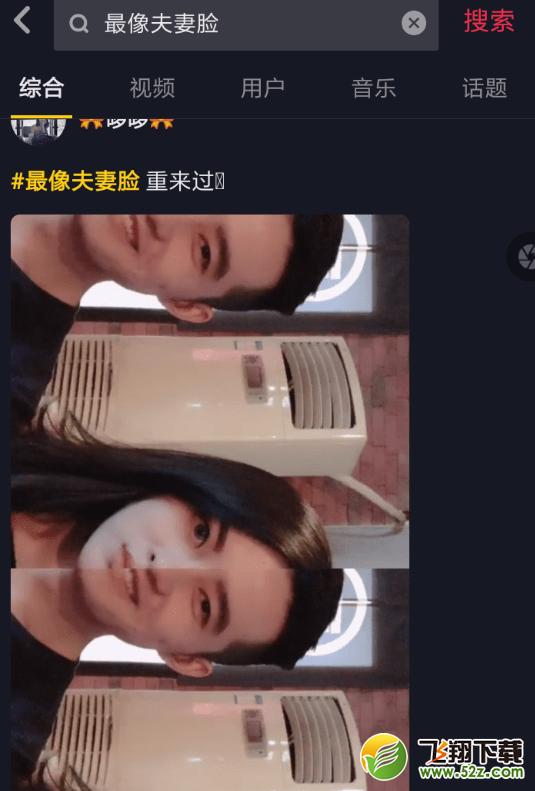 抖音夫妻相怎么拍 最像夫妻脸什么特效_www.feifeishijie.cn