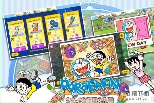 哆啦A梦梦工场V1.5.1 安卓版_52z.com