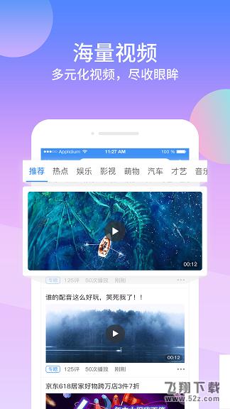 快手资讯V1.0.1 安卓版_52z.com