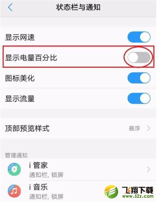 vivo y93手机设置电量百分比显示方法教程_52z.com