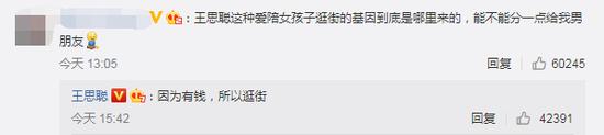 王思聪回应逛街是怎么回事 王思聪回应逛街说了什么_52z.com
