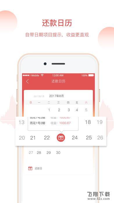 超有利iPhone/ipad版下载V3.0