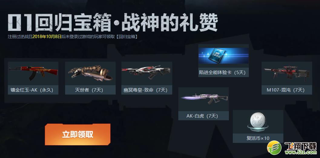 逆战战神回归活动礼包领取地址2018_52z.com