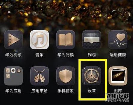 华为畅享9plus手机打开usb调试方法教程