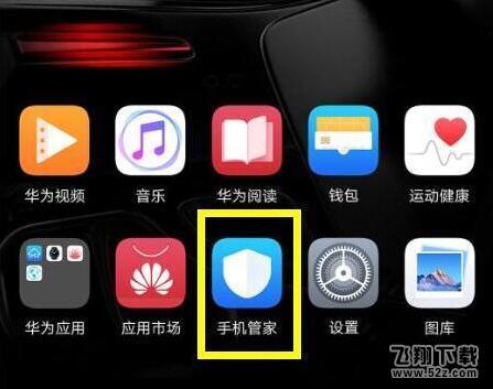 华为畅享9plus手机卸载系统应用方法教程