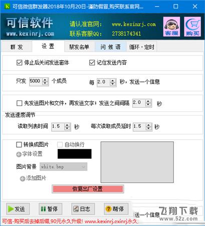 可信微信群发器V1.0.0.6 绿色版_52z.com