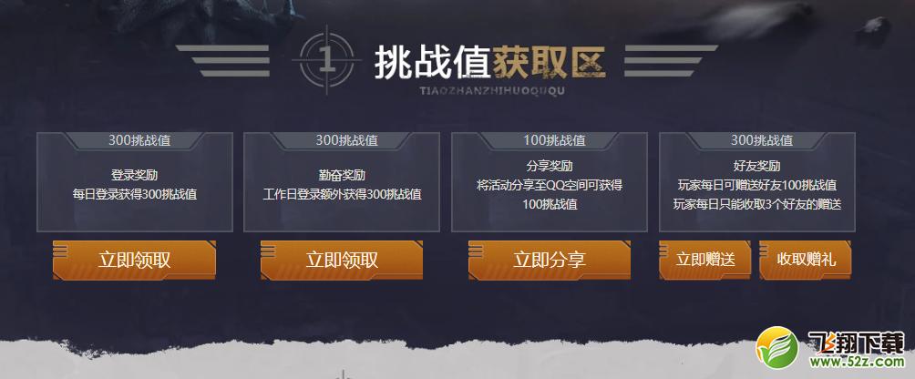 逆战冰火限免军火库活动地址2018_52z.com