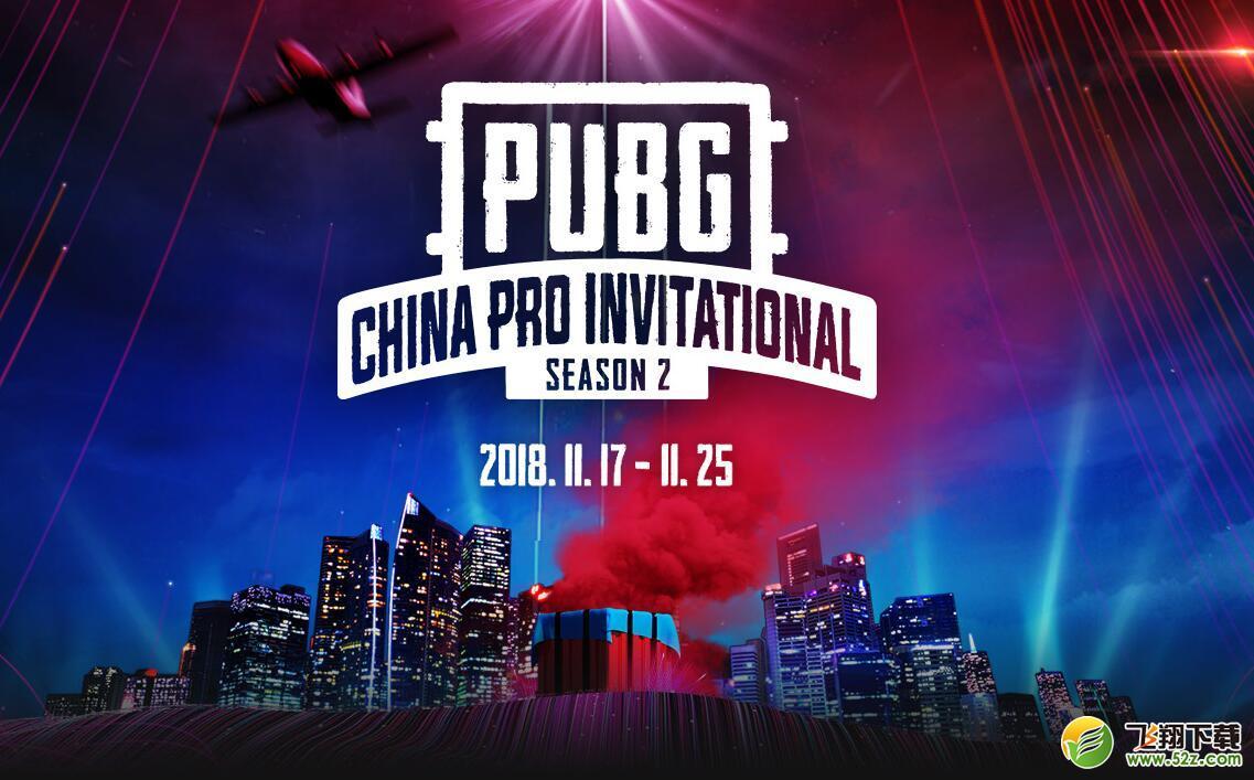 2018绝地求生pcpi s2中国区邀请赛总决赛第一日直播视频_www.feifeishijie.cn