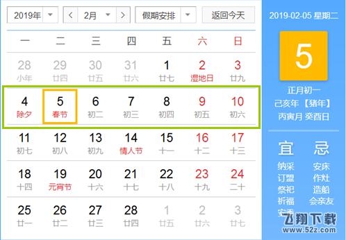 春节假期安排表