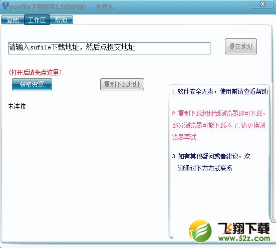 yufile网盘下载器V1.3 绿色免费版_52z.com