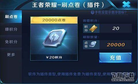 ok012cc王者刷点券V1.0 安卓版_52z.com