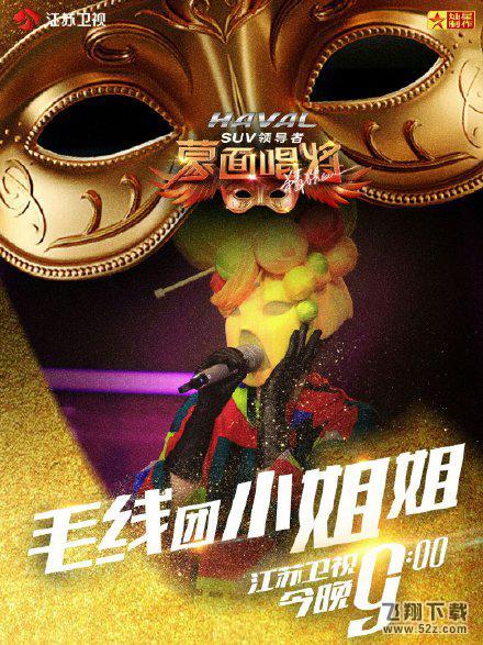 《蒙面唱将猜猜猜第三季》毛线团小姐姐身份揭秘_www.feifeishijie.cn