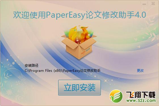 PaperEasy论文修改助手V4.0 正式版_52z.com