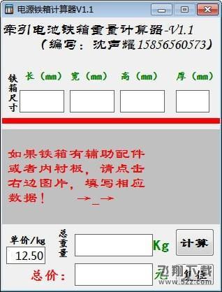 电源铁箱计算器V1.1 电脑版_52z.com