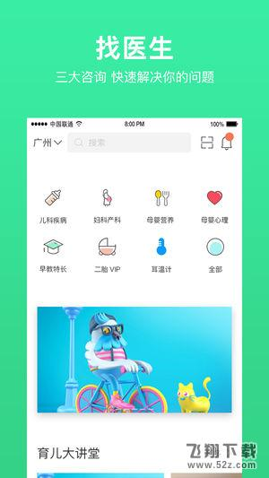 育儿大师V3.0.2 苹果版_www.feifeishijie.cn
