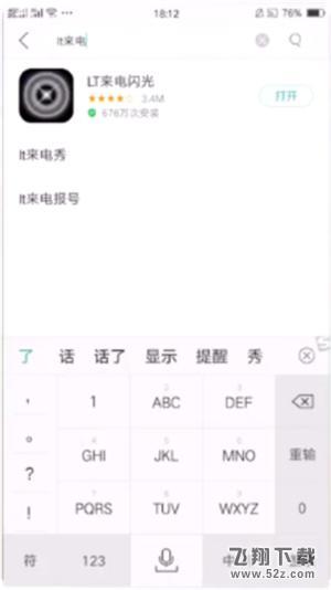 oppo a7手机来电闪光灯设置方法教程