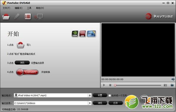 Pavtube DVDAid(DVD光盘备份工具)V4.9.0.0 免费版_52z.com