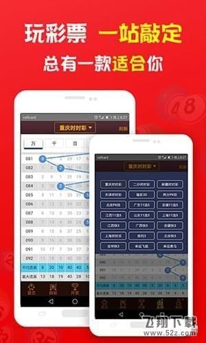 全球彩票V1.0.3 安卓版_52z.com