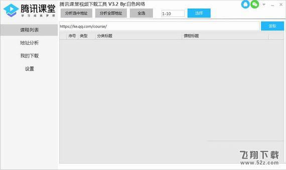 白网腾讯课堂视频下载工具V3.4 免费版_52z.com