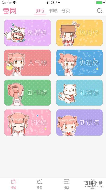 小说阅读V1.1.0 苹果版_www.feifeishijie.cn