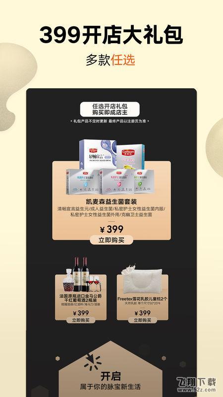 脉宝云店V1.8.0 苹果版_52z.com