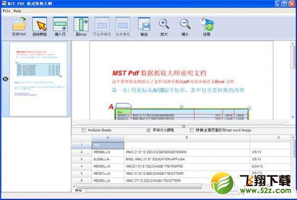 MSTPDF格式转换器V1.38 官方版_52z.com