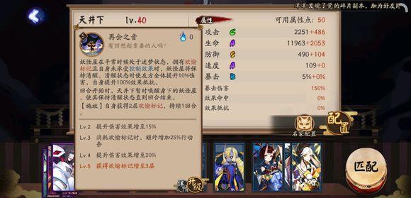 阴阳师新R式神天井下技能属性一览_www.feifeishijie.cn