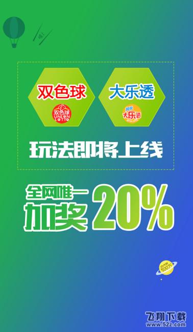 彩尊V1.4.2 安卓版_52z.com