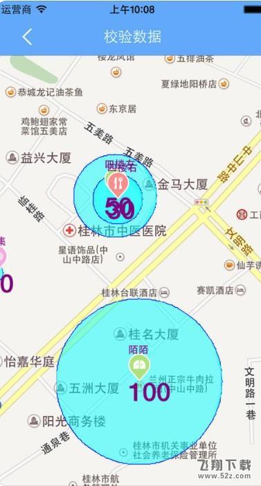 云地图采集V1.8 苹果版_52z.com