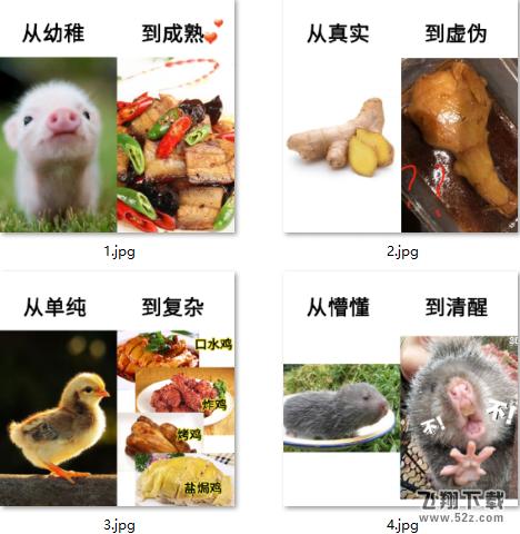 从成熟到幼稚微信动画V1.0表情版表情包表情最qq官方包污图片