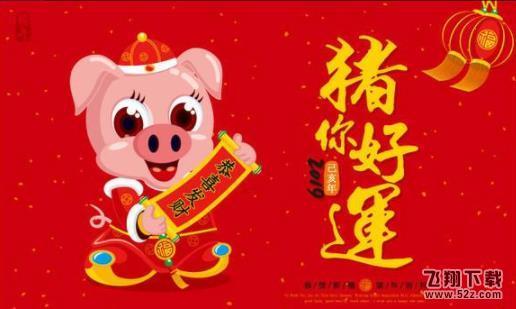 2019猪年快乐祝福表情包 v1.0 官方版图片