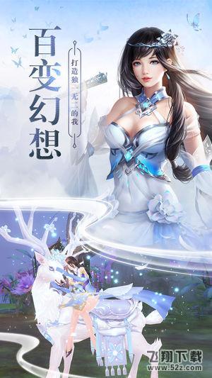 仙门V1.0 iOS版_52z.com