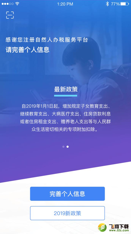 个人所得税V1.0.5 苹果版_52z.com