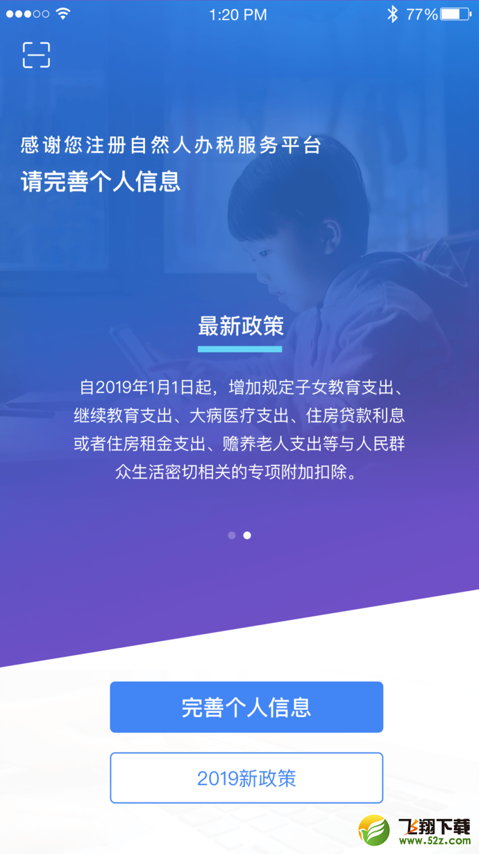 个人所得税V1.0.5 安卓版_52z.com
