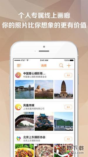 摄库V2.3.6 苹果版_www.feifeishijie.cn