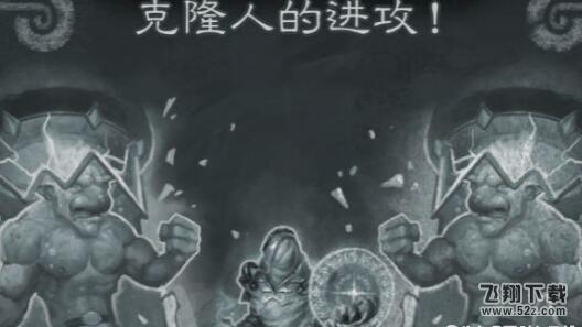 炉石11月22日乱斗:克隆人的进攻_52z.com