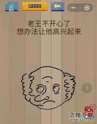 微信脑力大乱斗第103关通关攻略_52z.com