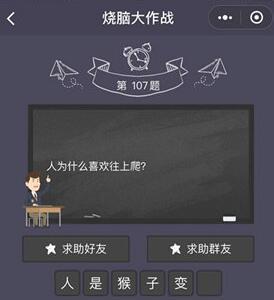 微信《烧脑大作战》第107关通关攻略_52z.com