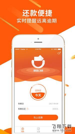 现金口贷V1.4.0 苹果版_www.feifeishijie.cn