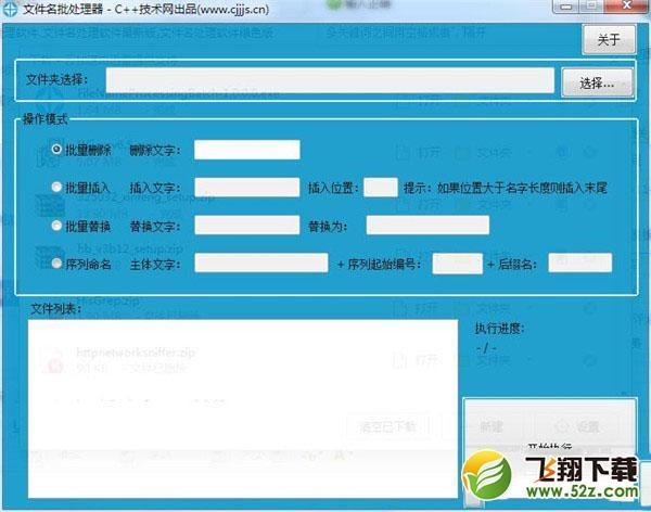 完美文件名批处理器V1.0 最新版_52z.com