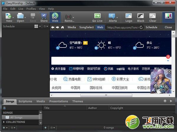 EasyWorship(演出媒体演示软件)V7.1.2.0 官方版_52z.com