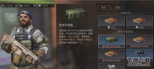 明日之后营地军需箱获得方法_52z.com
