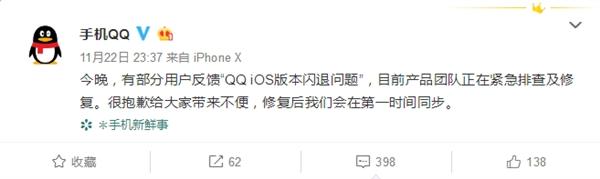 苹果ios版qq闪退问题解决办法教程_www.feifeishijie.cn