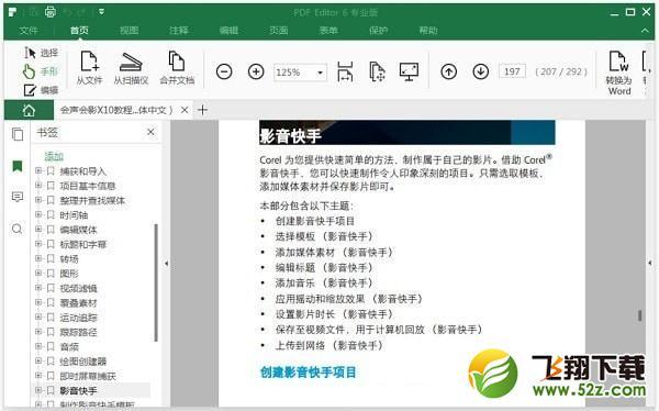 PDF编辑器(iSkysoft PDF Editor)V6.5.0.3929 中文免费版_52z.com