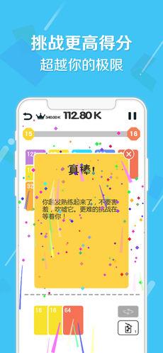 2048接龙V1.1 苹果版_52z.com